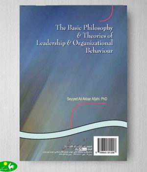 مبانی فلسفی و تئوریهای رهبری و رفتار سازمانی