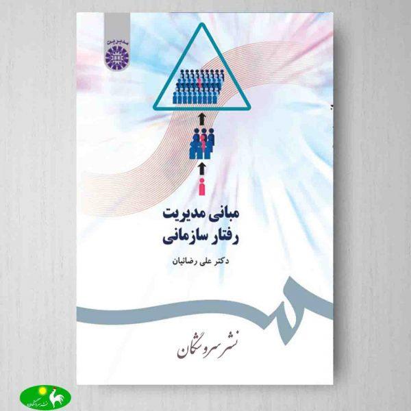مبانی مدیریت رفتار سازمانی علی رضائیان