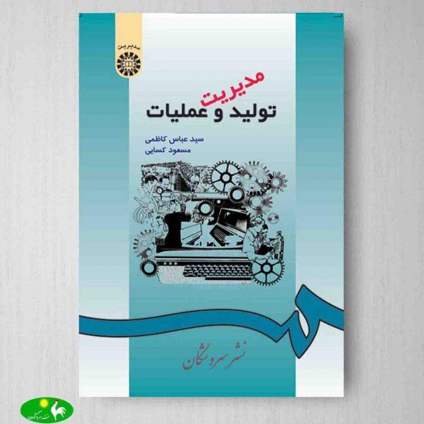 مدیریت تولید و عملیات عباس کاظمی