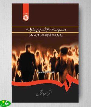 مدیریت منابع انسانی پیشرفته عباس عباس پور