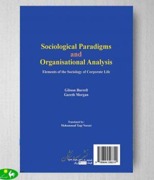 نظریه های كلان جامعه شناختی و تجزیه و تحلیل سازمان