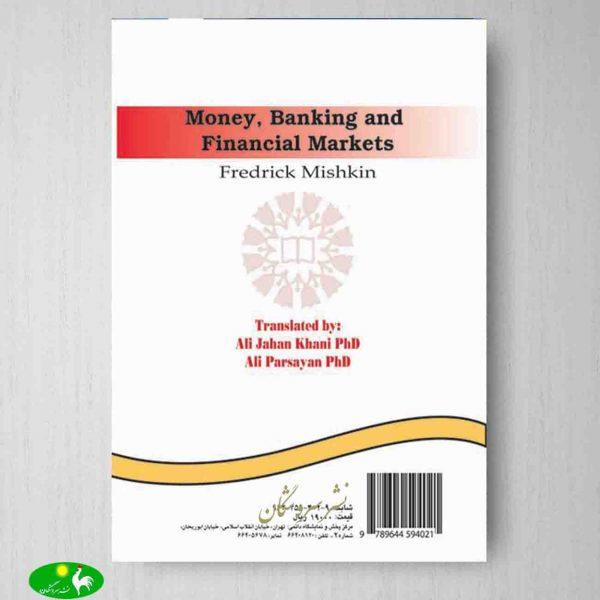 پول , ارز و بانکداری فردریک میشکین