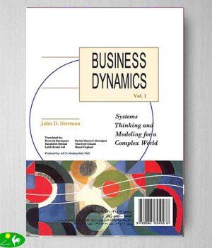 پویایی شناسی کسب و کار جلد اول