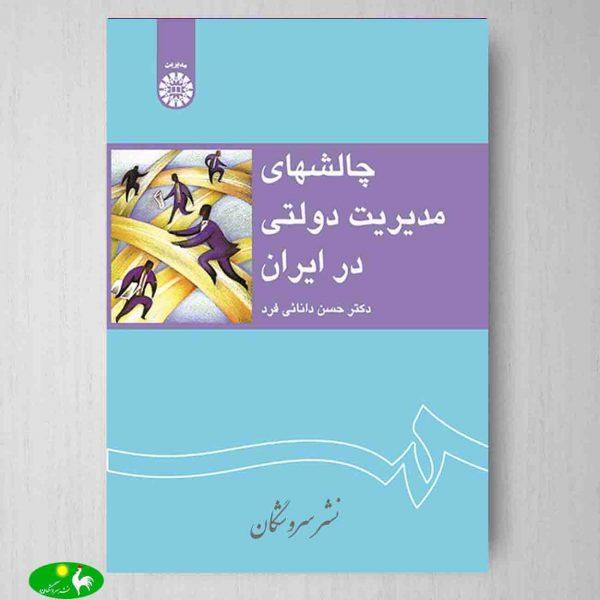 چالشهای مدیریت دولتی در ایران