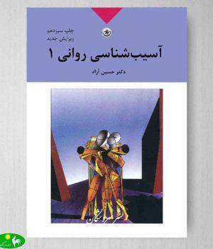 آسیب شناسی روانی جلد اول حسین آزاد