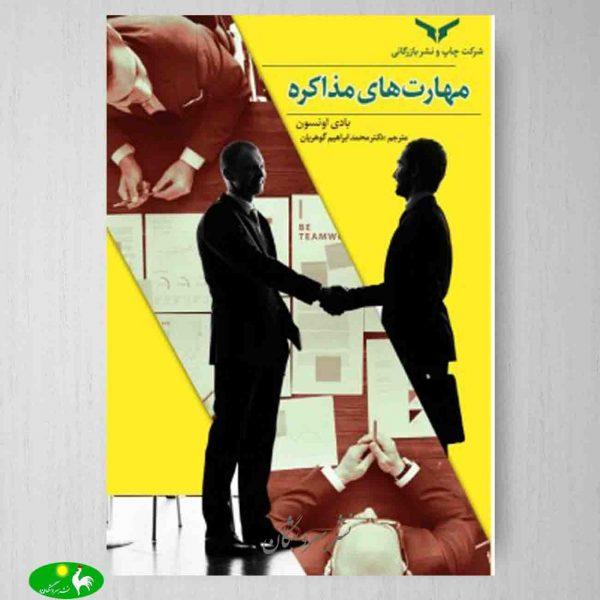 مهارتهای مذاکره ترجمه محمدابراهیم گوهریان