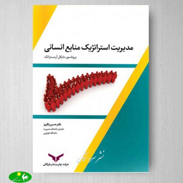 مدیریت استراتژیک منابع انسانی