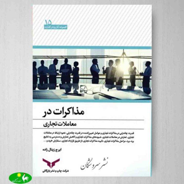 مذاکرات در معاملات تجاری ایرج زینال زاده