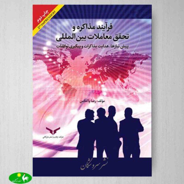 فرآیند مذاکره و تحقق معاملات بین المللی