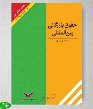 حقوق بازرگانی بین الملل مسعود طارم سری