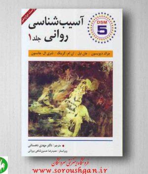 آسیب شناسی روانی، دیویسون، ترجمه مهدی دهستانی جلد 1