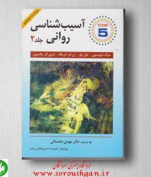 آسیب شناسی روانی، دیویسون، ترجمه مهدی دهستانی جلد 2