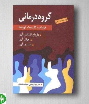 گروهدرمانی: فرآیند و کاربست گروهها، کُری،ترجمه یحیی سید محمدی