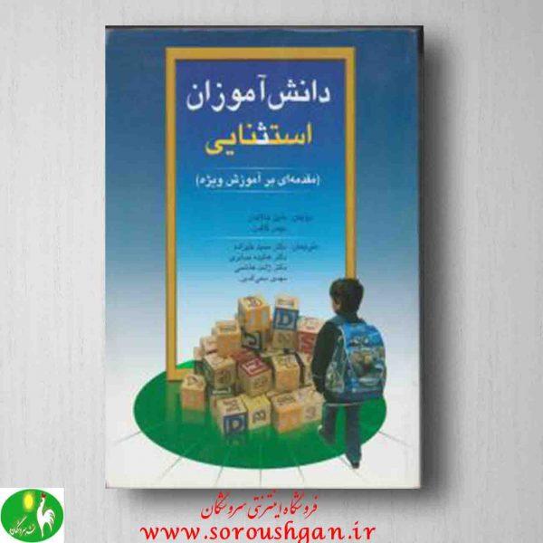 دانش آموزان استثنایی، هالاهان - کافمن، ترجمه علیزاده