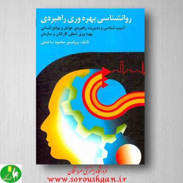 روانشناسی بهره وری راهبردی، محمود ساعتچی