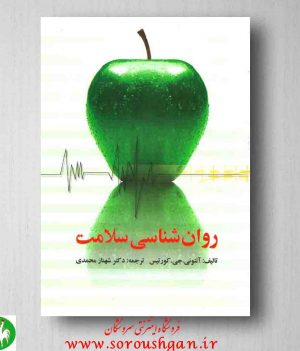 روانشناسی سلامت کورتیس ترجه شهناز محمدی