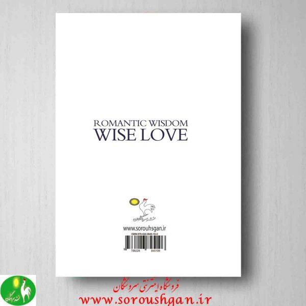 عقل عاشقانه، عشق عاقلانه: راهنمایی برای انتخاب همسر نوشته ساناز صالحی