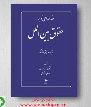 مقدمه ای نو بر حقوق بین الملل، پیتر مالانزوک، ترجمه ایوب عبدی، مهدی اعتمادی