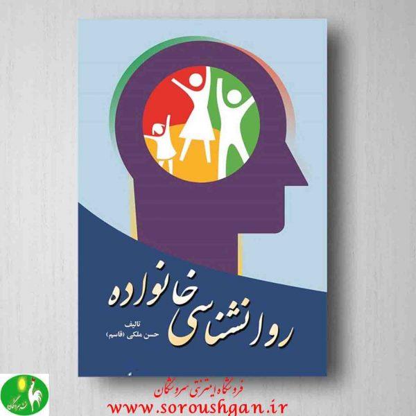 روانشناسی خانواده، حسن ملکی