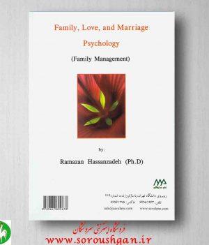 روان شناسی عشق، خانواده و ازدواج حسن زاده