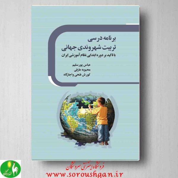 خرید کتاب برنامه درسی تربیت شهروندی جهانی: با تأکید بر دوره ابتدایی نظام آموزشی ایران