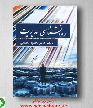 خرید کتاب روانشناسی مدیریت محمود ساعتچی