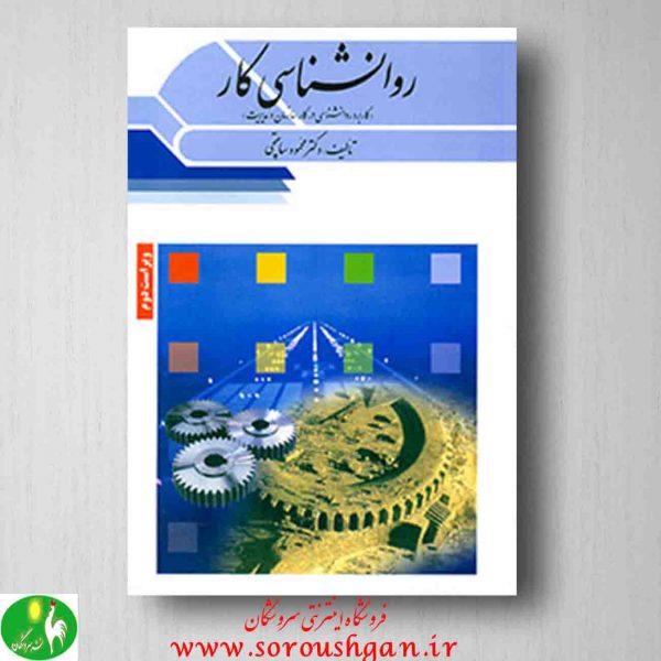 خرید کتاب روانشناسی کار محمود ساعتچی