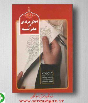 خرید کتاب اخلاق حرفه ای در مدرسه، احد فرامرز قراملکی