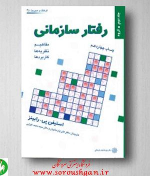 خرید کتاب رفتار سازمانی رابینز ترجمه پارسائیان و اعرابی جلد دوم