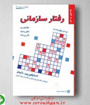 خرید کتاب رفتار سازمانی رابینز ترجمه پارسائیان و اعرابی جلد اول