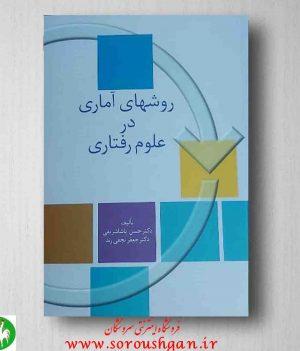 خرید کتاب روشهای آماری در علوم رفتاری، پاشاشریفی