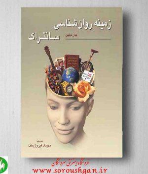 خرید کتاب زمینه روانشناسی سانتراک جلد دوم، ترجمه مهرداد فیروزبخت