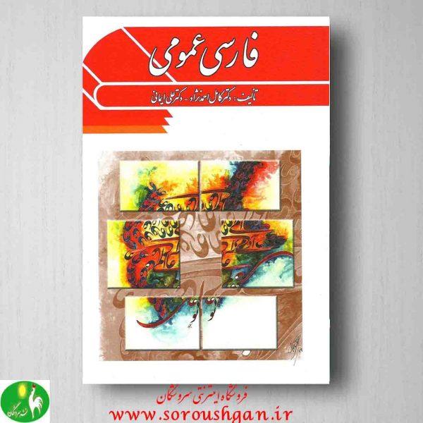 خرید کتاب فارسی عمومی، کامل احمدنژاد و علی ایمانی