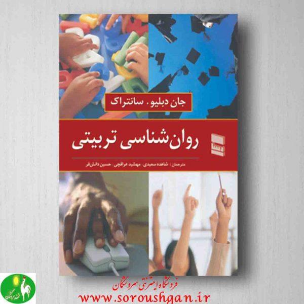 خرید کتاب کتاب روانشناسی تربیتی سانتراک