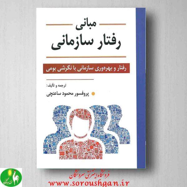 خرید کتاب کتاب مبانی رفتار سازمانی محمود ساعتچی