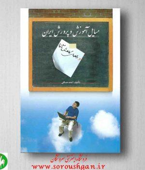 خرید کتاب مسائل آموزش و پروش ایران احمد صافی