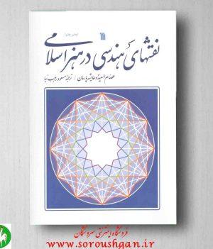 خرید کتاب کتاب نقشه های هندسی در هنر اسلامی انتشارات سروش