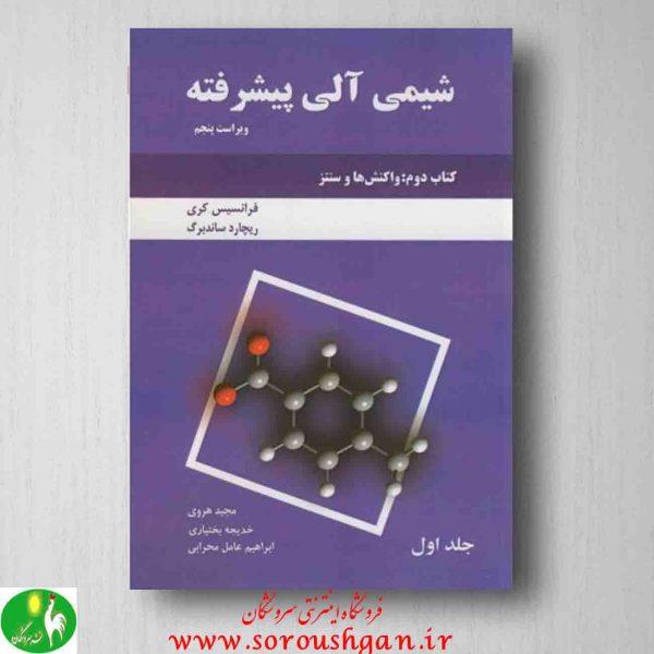 خرید کتاب شیمی پیشرفته آلی کری، کتاب دوم، جلد یک، انتشارات دانش نگار