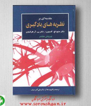خرید کتاب مقدمهای بر نظریههای یادگیری اُلسون ترجمه علی اکبر سیف