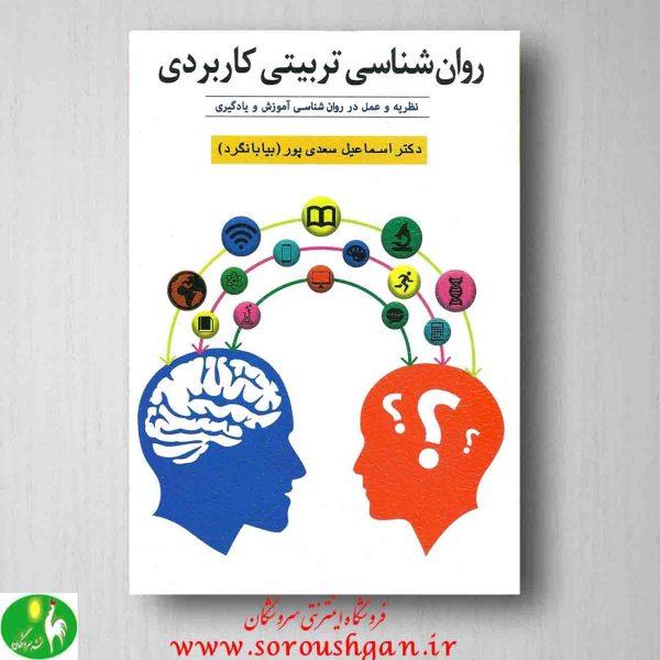 خرید کتاب روانشناسی تربیتی کاربردی اسماعیل سعدی پور