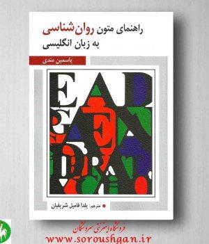 خرید کتاب راهنمای متون روانشناسی به زبان انگلیسی یاسمین مندی
