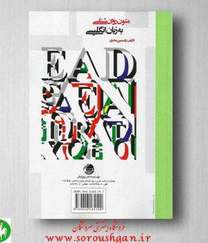 خرید کتاب متون روانشناسی به زبان انگلیسی، یاسیمن مندی