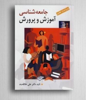 خرید کتاب جامعه شناسی آموزش وپرورش