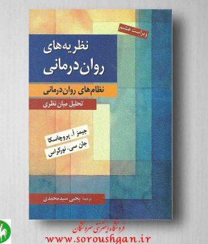 خرید کتاب نظریه های روان درمانی پروچاسکا ترجمه یحیی سید محمدی