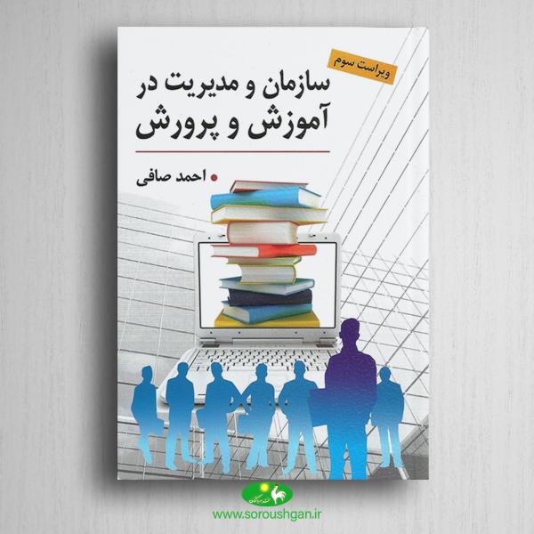 خرید کتاب سازمان و مدیریت در آموزش و پرورش