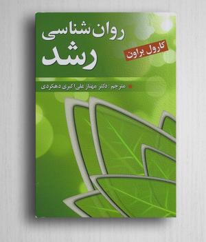 خرید کتاب روانشناسی رشد