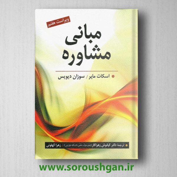 خرید کتاب مبانی مشاوره