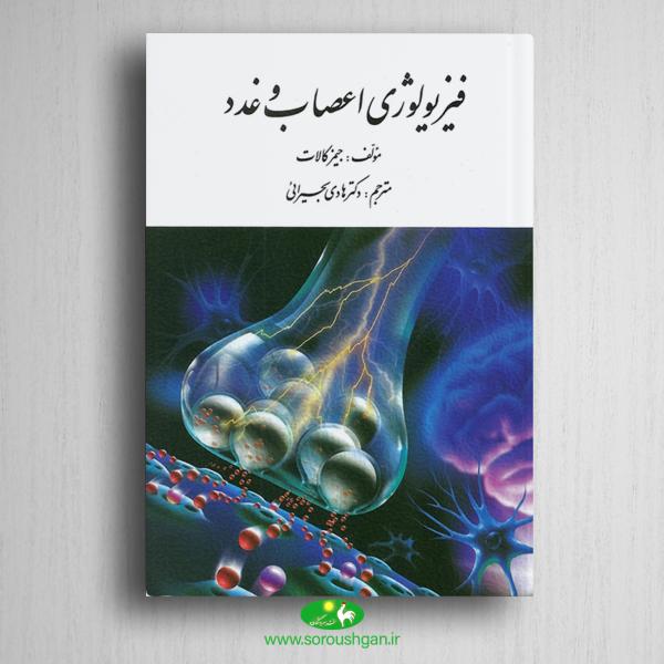 خرید کتاب فیزیولوژی اعصاب و غدد