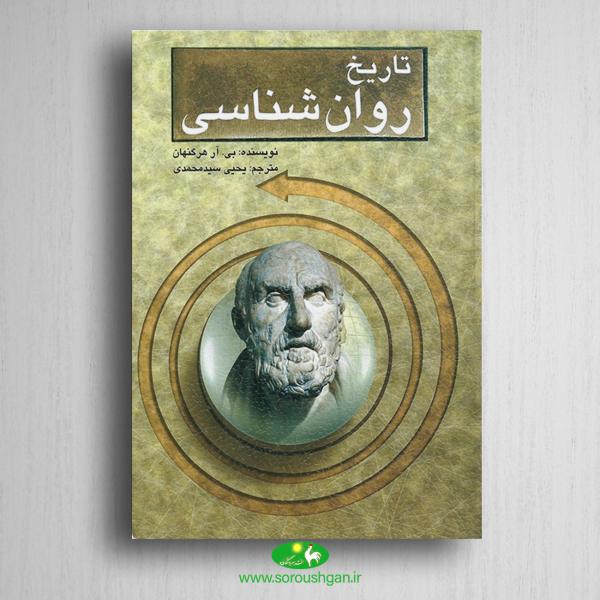 خرید کتاب تاریخ روانشناسی هرگنهان