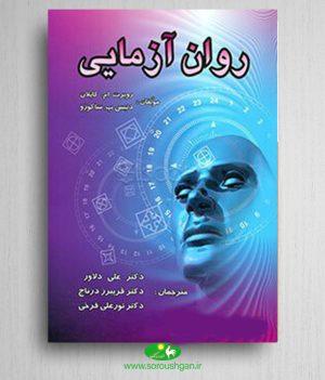 خرید کتاب روان آزمایی
